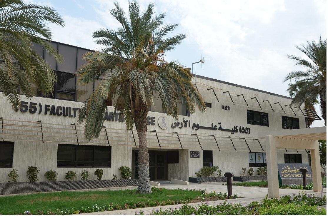 كلية علوم الأرض جامعة الملك عبد العزيز المملكة العربية السعودية
